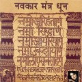 Navkar Mantra Dhun