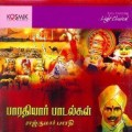 Bharathiyar Songs