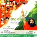 Rashtra Vandana Vol. 1