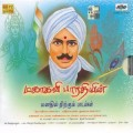 Mahakavi Bharathiyar-Manadhil Nirkum Paadalgal (Vol. 1 to 3)
